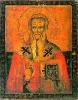 Святитель Модест, архиепископ Иерусалимский