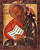 Икона Святой Иоанн Богослов в молчании