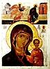 Казанская икона Божией Матери с Благовещением. XVI в. Новгород