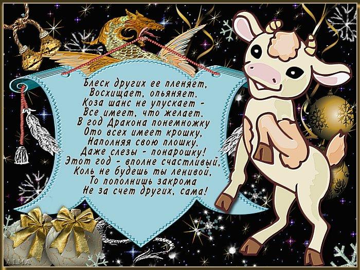 Поздравление с новым годом от козы прикольные