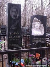 могила Мессинга и Аиды Мессинг-Рапопорт