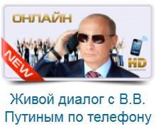 Поздравление ото Путина