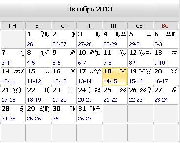 На октябрь 2012 календарь стрижек на