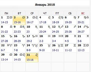 Календарь январь 2018
