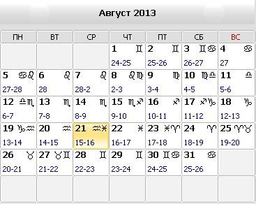 август скачать 2013 торрент - фото 11