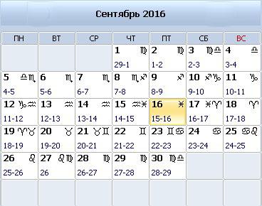 Лунный календарь фазы луна на сентябрь
